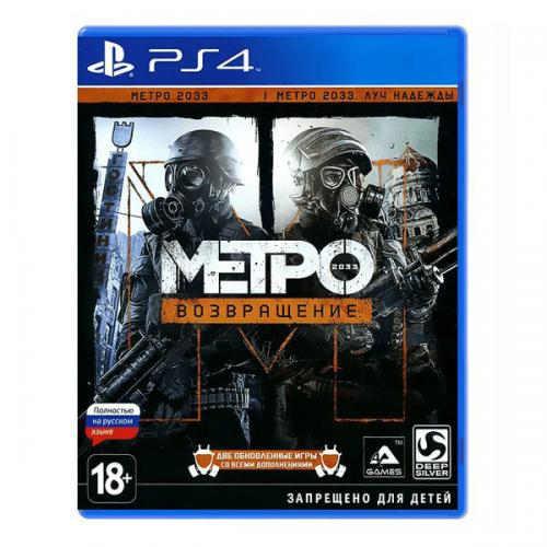 Metro 2033: Возвращение (PS4)