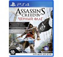 Assassin's Creed IV Черный флаг (PS4)