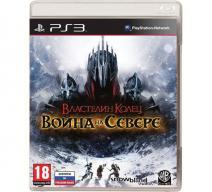 Властелин Колец Война на Севере (PS3)