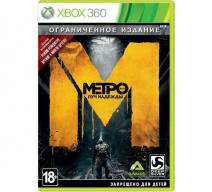 Метро 2033. Луч надежды (Xbox 360)
